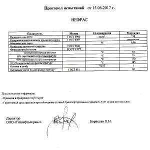 Бензин прямогонный-нефрас, окт.ч. 60 (Мини НПЗ Саратовская обл., п. Ивановский)_1