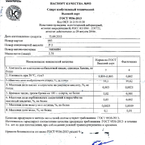 Спирт изобутиловый (изобутанол), в/с (АО